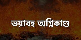 গুজরাতের কোভিড-১৯ হাসপাতালে ভয়াবহ অগ্নিকাণ্ড! মৃত্যু ১৯ জনের