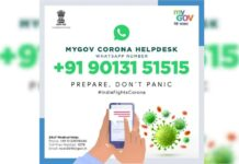 WhatsApp MyGov Corona Helpdesk ব্যবহার করে সহজেই খুঁজে নিন নিকটবর্তী ভ্যাকসিনেশন সেন্টার, রইলো পদ্ধতি
