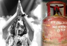 গ্যাস সিলিন্ডারের গায়ে 'নো ভোট টু বিজেপি' লিখে মূল্যবৃদ্ধির অভিনব প্রতিবাদ ঈশান ব্যান্ডের সায়নের