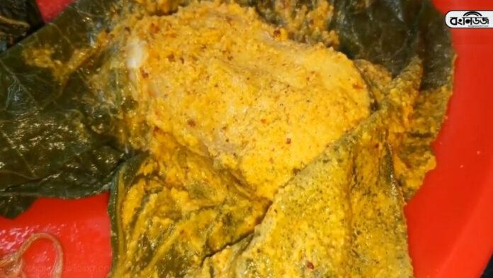 আজকের স্পেশাল রেসিপি লাউপাতায় মাছের পাতুরি